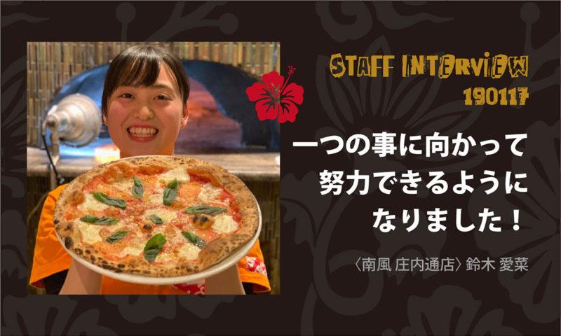 南風スタッフインタビュー/鈴木愛菜