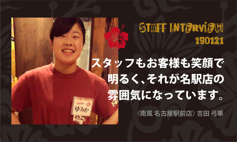 南風スタッフインタビュー/吉田弓華