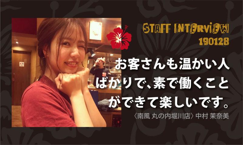 南風スタッフインタビュー/中村茉奈美