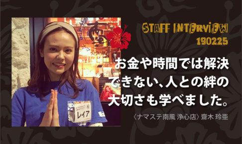 南風スタッフインタビュー/齋木玲亜