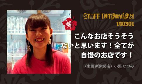南風スタッフインタビュー/小栗なつみ