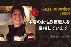 南風スタッフインタビュー/寺村遥伽