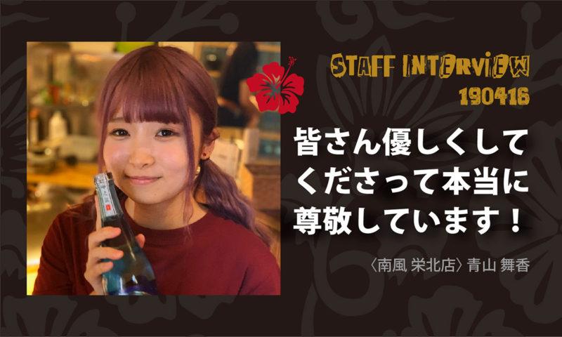 南風スタッフインタビュー/青山舞香