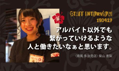 南風スタッフインタビュー/柴山恵梨