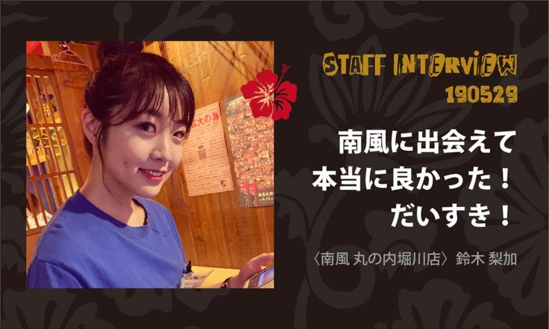 南風スタッフインタビュー/鈴木梨加