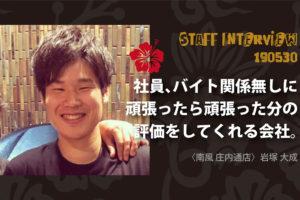 南風スタッフインタビュー/岩塚大成