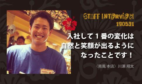南風スタッフインタビュー/川瀬翔太