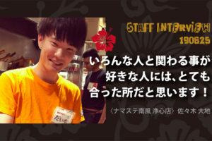 南風スタッフインタビュー/佐々木大地