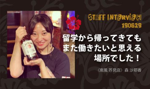 南風スタッフインタビュー/森沙耶香