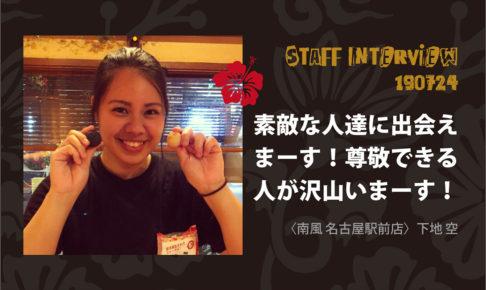 南風スタッフインタビュー/下地空
