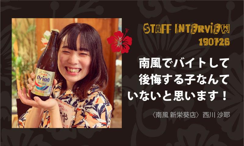 南風スタッフインタビュー/西川沙耶