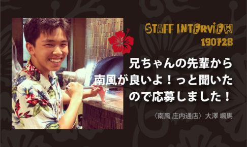 南風スタッフインタビュー/大澤颯馬