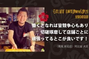 南風スタッフインタビュー/阿比留大志