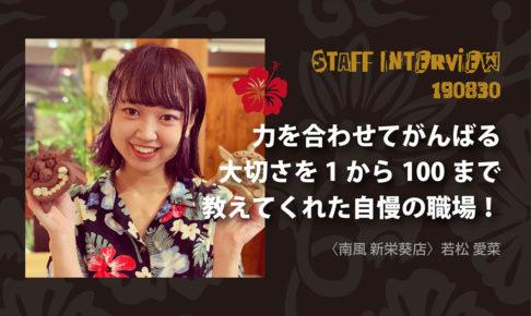 南風スタッフインタビュー/若松愛菜
