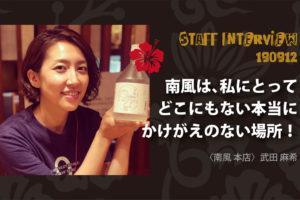 南風スタッフインタビュー/武田麻希