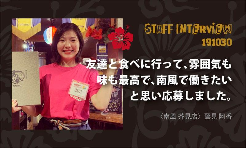 南風スタッフインタビュー/鷲見阿香