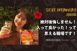 南風スタッフインタビュー/キャッスル ジェニファー