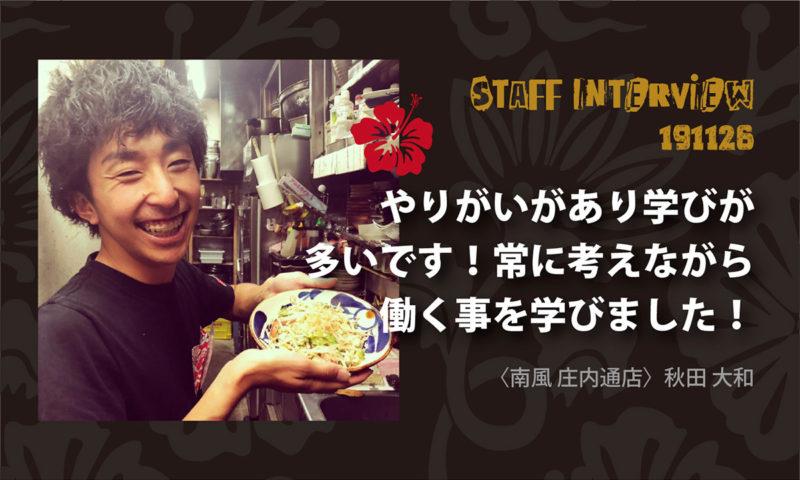 南風スタッフインタビュー/秋田大和