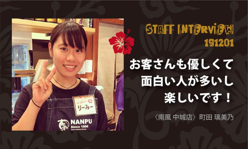 南風スタッフインタビュー/町田璃美乃