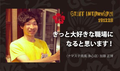南風スタッフインタビュー/加藤正博