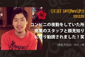 南風スタッフインタビュー/丹羽一貴