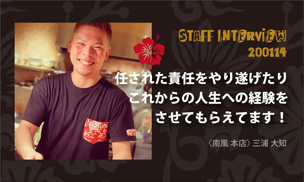 南風スタッフインタビュー/三浦大知