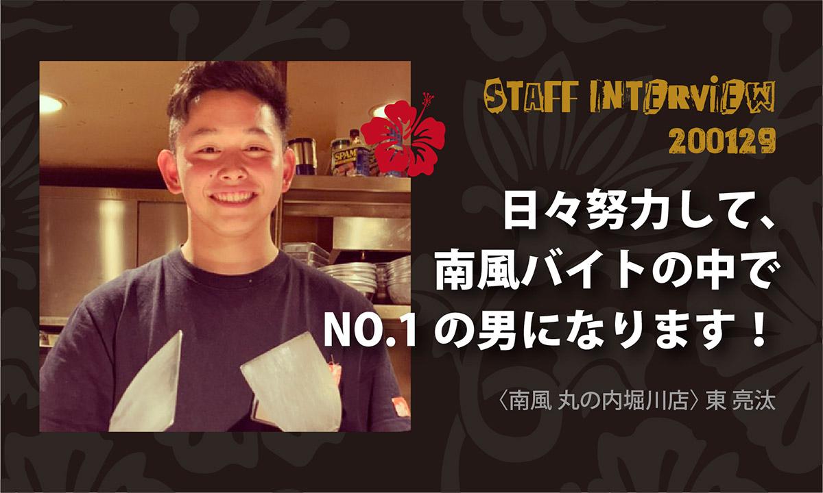 南風スタッフインタビュー/東亮汰