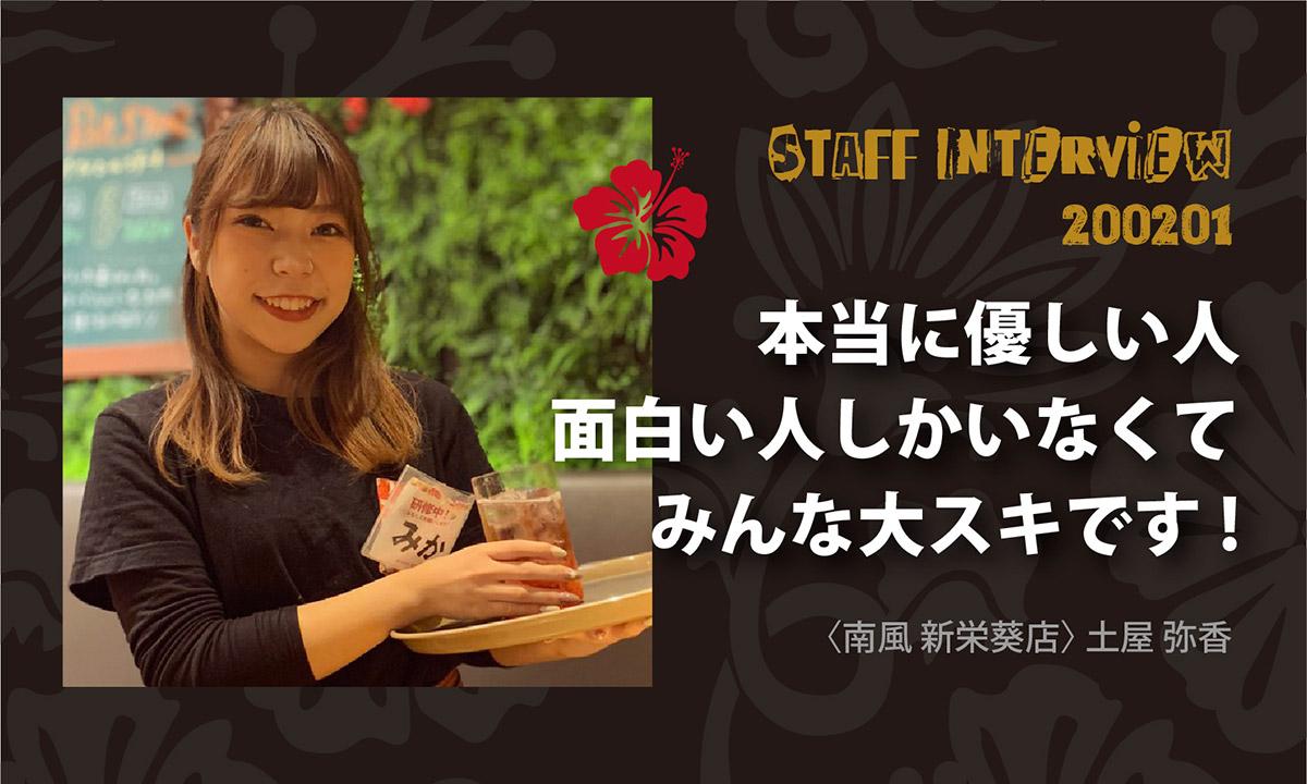 南風スタッフインタビュー/土屋弥香