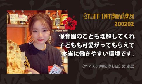 南風スタッフインタビュー/武恵里