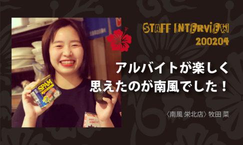 南風スタッフインタビュー/牧田菜