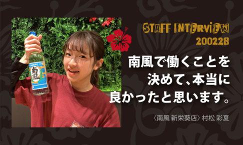 南風スタッフインタビュー/村松彩夏