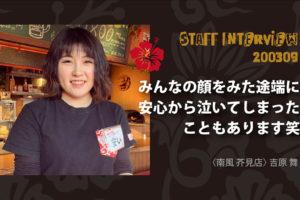 南風スタッフインタビュー/吉原舞