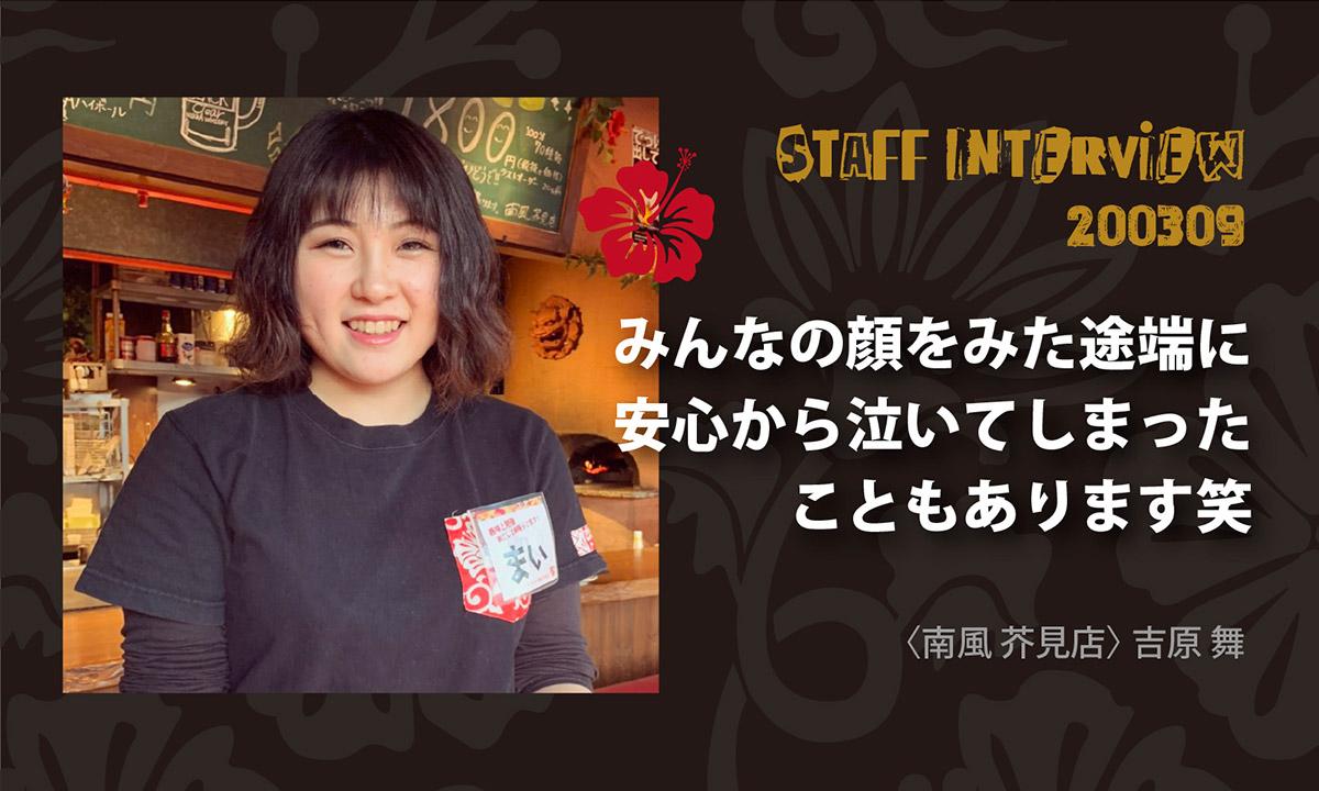 南風スタッフインタビュー/吉原 舞