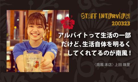 南風スタッフインタビュー/上田珠里