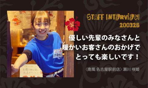 南風スタッフインタビュー/瀬川咲姫