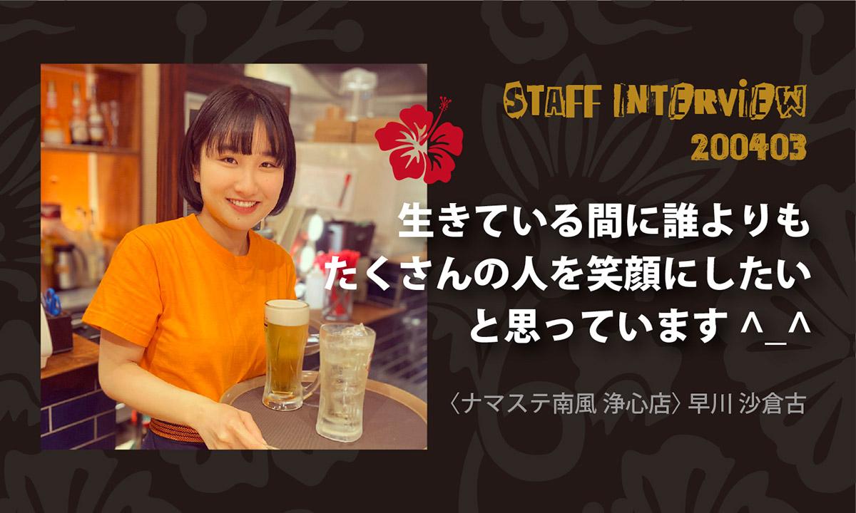 南風スタッフインタビュー/早川沙倉古