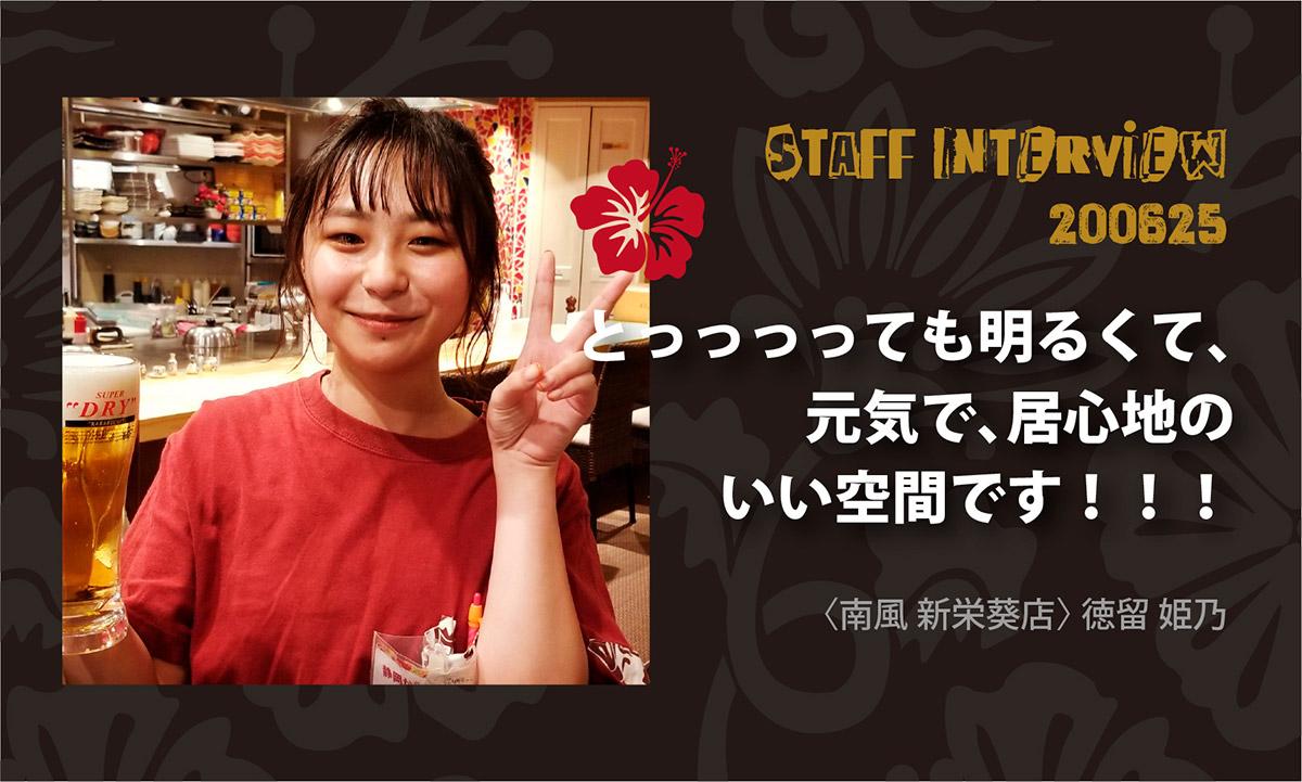 南風スタッフインタビュー/徳留姫乃