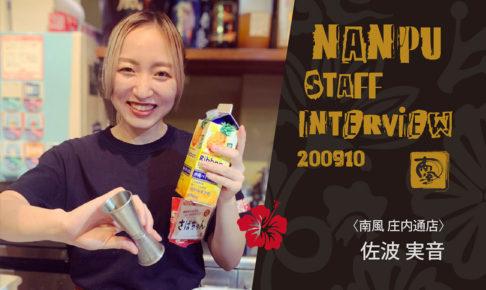 南風スタッフインタビュー/佐波実音