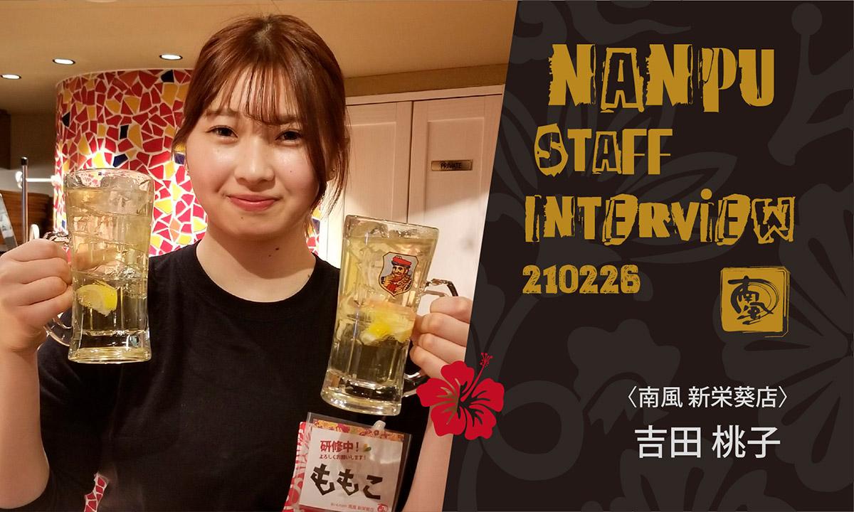 南風スタッフインタビュー/吉田桃子
