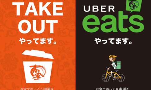 TAKE OUT , Uber Eats やってます