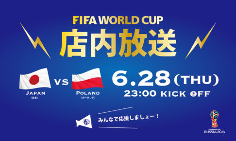 WORLD CUP 店内放送